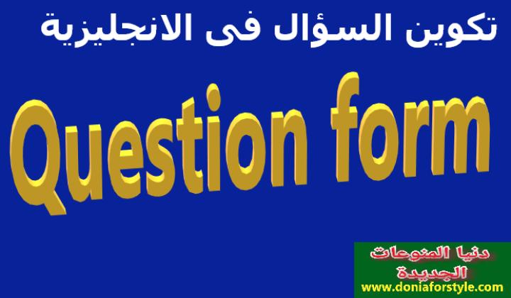 How to form a question  كيف تكون سؤال فى اللغة الانجليزية | كورس انجليزى