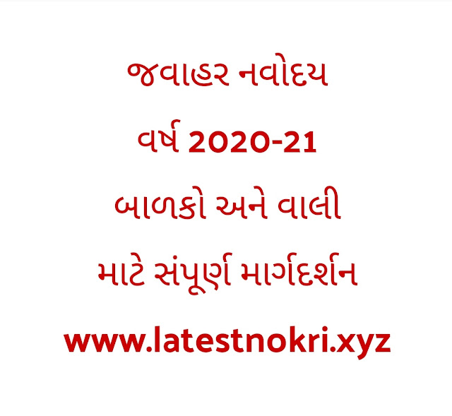 Jawahar Navoday Class 6 Entrance Exam full Information for Parents and Children