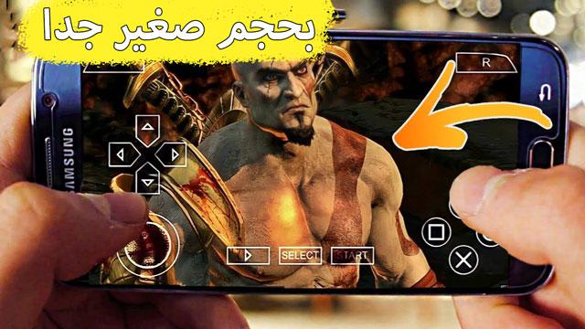 تحميل لعبة God Of War للاندرويد ppsspp من ميديا فاير بحجم صغير