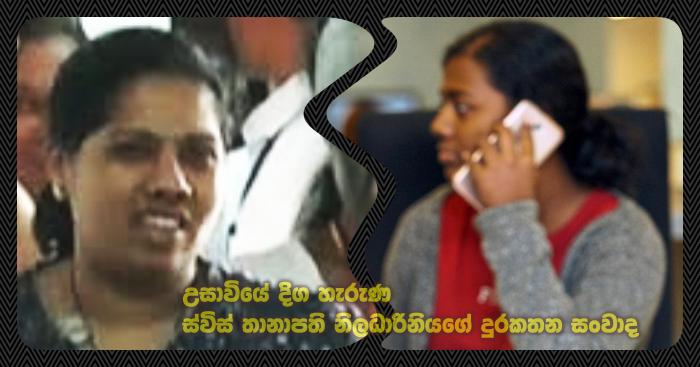 https://www.gossiplankanews.com/2020/01/ganiya-barister-phone-calls.html