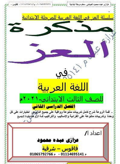 تحميل أفضل مذكرة لغة عربية للصف الثالث الابتدائى الترم الثانى المنهج الجديد 2021