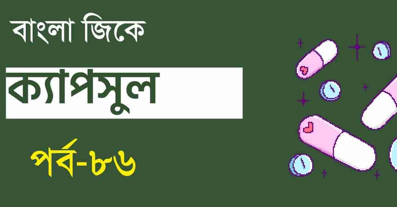 Bengali GK Capsule Part-86