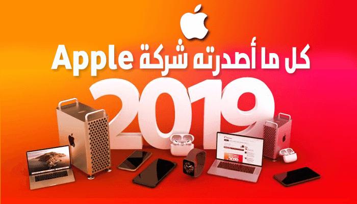 https://www.arbandr.com/2019/12/Everything-Apple-released-in-2019.html