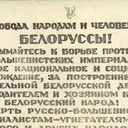 Історики досліджують участь білорусів в УПА