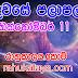 රාහු කාලය | ලග්න පලාපල 2020 | Rahu Kalaya 2020 |2020-10-11
