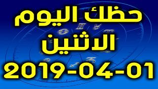 حظك اليوم الاثنين 01-04-2019 - Daily Horoscope
