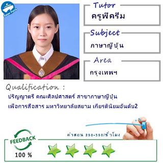 ครูพี่ครีม (ID : 13479) สอนวิชาภาษาญี่ปุ่น ที่กรุงเทพมหานคร