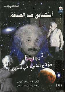 كتاب أينشتاين ضد الصدفة pdf ، تأليف : فرانسوا دو كلوسيه