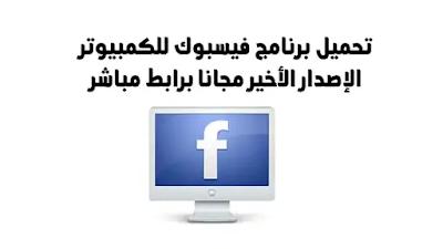 تحميل فيسبوك للكمبيوتر , تحميل فيس بوك للكمبيوتر
