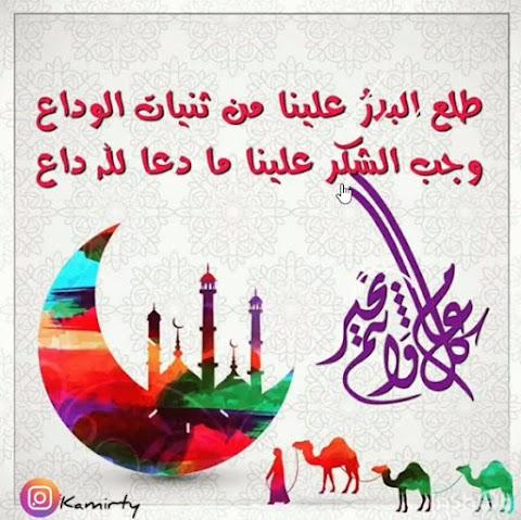 طلع البدرُ علينا ( Tala al Badru Alayna )