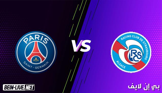 مشاهدة مباراة ستراسبورج وباريس سان جيرمان بث مباشر اليوم بتاريخ 10-04-2021 في الدوري الفرنسي