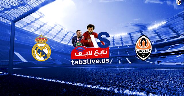 مشاهدة مباراة ريال مدريد وشاختار دونيتسك بث مباشر بتاريخ 2020/12/01 دوري أبطال أوروبا