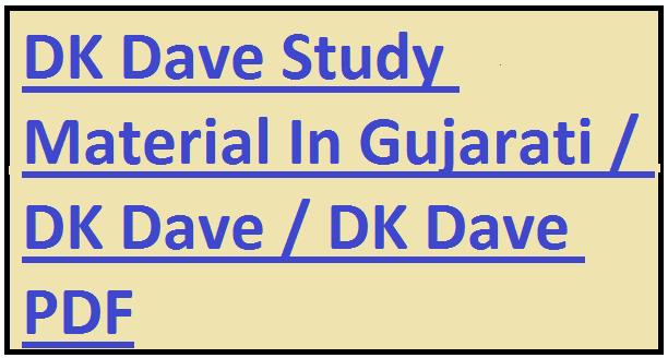DK Dave Study Material In Gujarati , DK Dave , DK Dave PDF