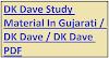 DK Dave Study Material In Gujarati / DK Dave / DK Dave PDF