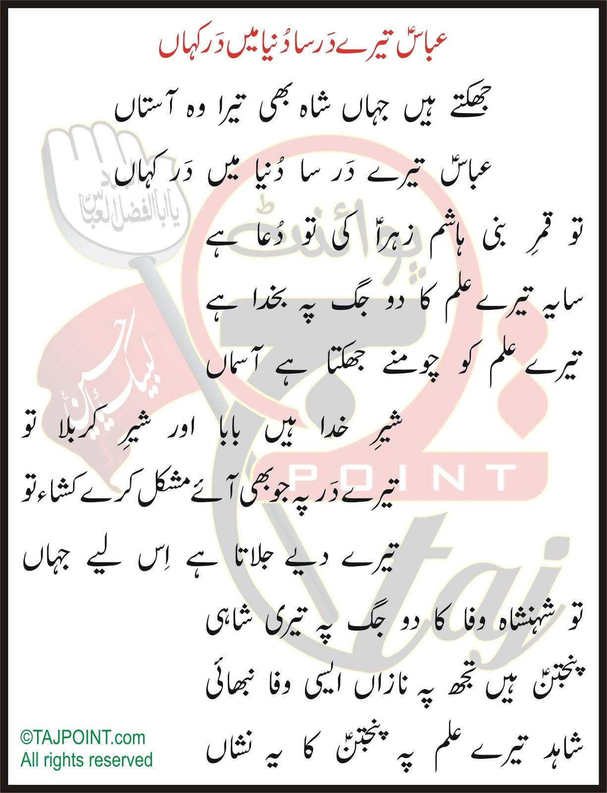 Jhukte Hain Jahaan Shah Bhi Tera Woh Aastaan - Lyrics In
