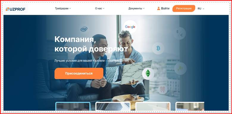 [ЛОХОТРОН] uzprof.com – Отзывы, развод? Компания UZProf мошенники!