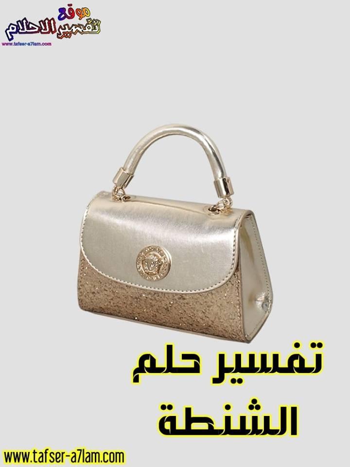 51c1492a601be تفسير حلم الحقيبة في المنام