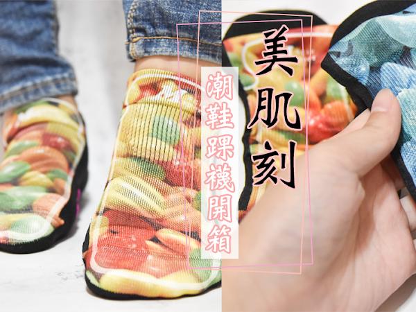 開箱 ▍58客製襪潮圖任你選—美肌刻 抗菌除臭潮鞋踝襪