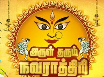 Navarathri Special – Day 1 – Puthuyugam Tv