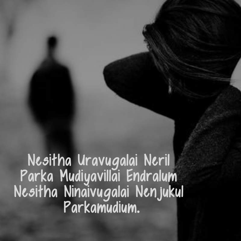 Sad And Emotional Quotes In Tamil