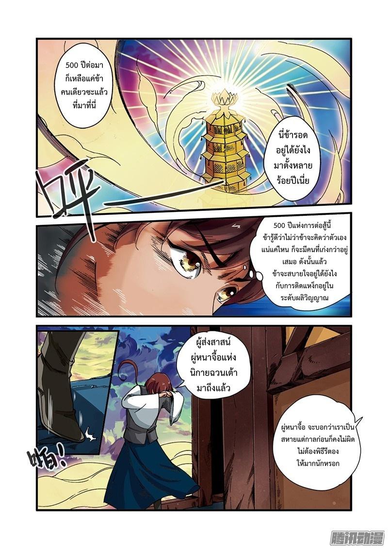 อ่านการ์ตูน Xian Ni 44 ภาพที่ 21