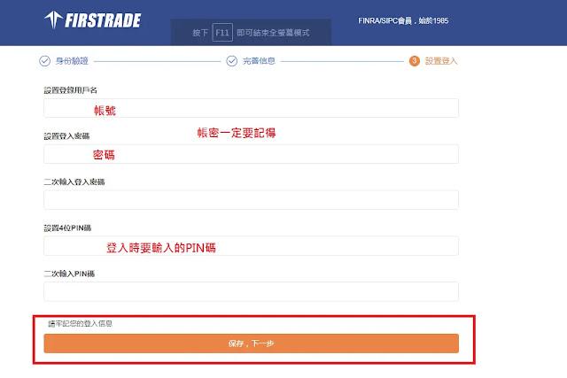 Firstrade開戶:設定帳號密碼以及pin碼,千萬不要忘記