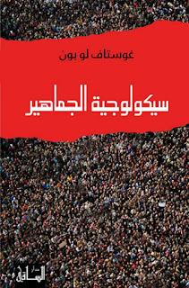 تحميل كتاب سيكولوجية الجماهير pdf تأليفغوستاف لوبون ترجمة هاشم صالح