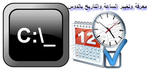 معرفة وتغيير الساعة والتاريخ بالدوس