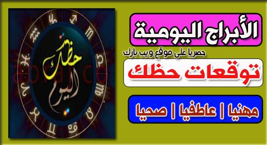 حظك اليوم السبت 6/2/2021 Abraj | الابراج اليوم السبت 6-2-2021 | توقعات الأبراج السبت 6 شباط/ فبراير 2021