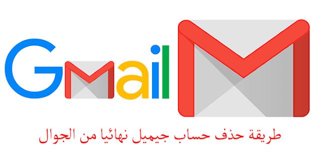 في هدا المقال سنتعرف على طريقة حذف حساب gmail من جهاز الجوال بطريقة سهلة وبسيطة ، هناك الكثير ممن يجدون صعوبة في حذف حساب gmail من الجوال حيث يرغبون في حذفه لعدة اسباب لعل أبرزها هي تغيير الهاتف .