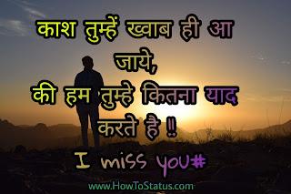 Feeling Miss You Status Hindi