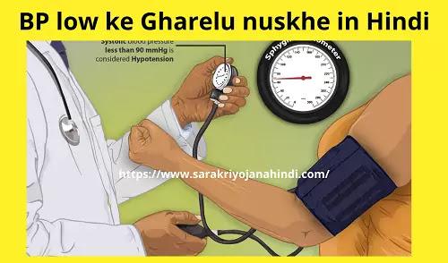 BP low ke Gharelu nuskhe in Hindi