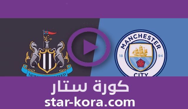 موعد مباراة مانشستر سيتي ونيوكاسل يونايتد بث مباشر بتاريخ 08-07-2020 الدوري الانجليزي
