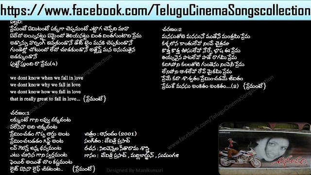 Anandam Songs Free Download,Anandam Telugu Movie (2001) Songs Jukebox,Anandam Movie Video Songs,Anandam (2001) music by Devi Sri Prasad,anandam telugu movie songs,anandam movie songs download,anandam movie songs mp3 download,anandam movie songs tamil,anandham tamil movie,anandam naa songs,anandham songs,anandam naa songs download,Premante Emitante Song Lyrics,Premante Emitante Song Lyrics