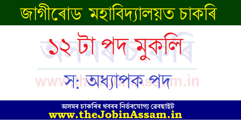 Jagiroad College Recruitment 2020: Apply For 12 Assistant Professor Posts