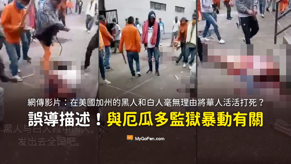 美國是怎麼了 在加州的黑人和白人 他們毫無理由將一位華人活活打死 中國 謠言 影片