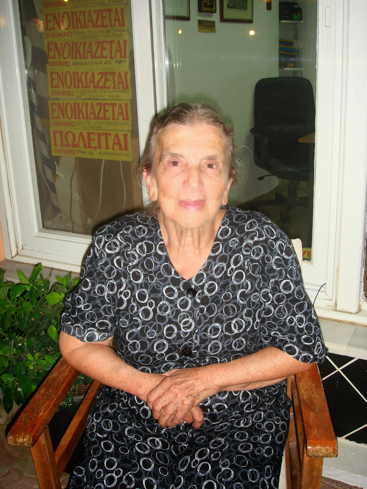 My Mother-in-law Kyria Konstantina Athanasakou
