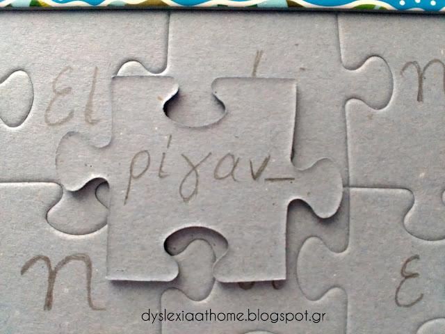 παζλ, ορθογραφία, δυσλεξία