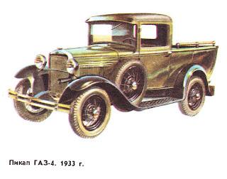Выпускался с 1933 по 1937 год.