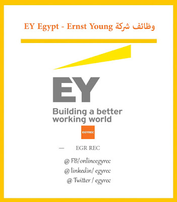 و ظائف EY Earnest & Young اكبر مؤسسة مراجعة مالية في العالم مطلوب اداريين