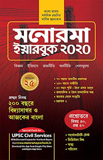 Manorama Yearbook 2020 (মনোরমা ইয়ারবুক ২০২০)