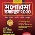 Manorama Yearbook 2020 (মনোরমা ইয়ারবুক ২০২০) in Bengali