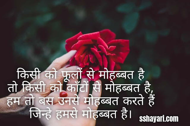 love shayri with image download