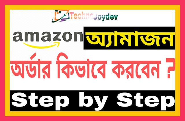 Amazon প্রোডাক্ট অর্ডার করবেন কিভাবে ? [ Step by Step ]