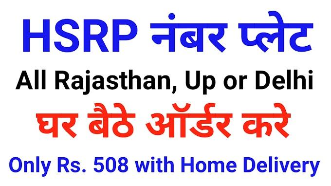 HSRP Number Plate Online Apply हाई सिक्याेरिटी नंबर प्लेट ऑनलाईन अप्लाई