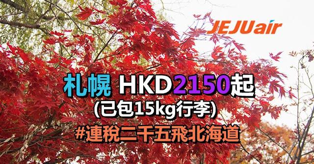 再有連稅二千五飛北海道!香港飛札幌 HK$2,150起,包15kg,紅葉期出發 - 濟州航空