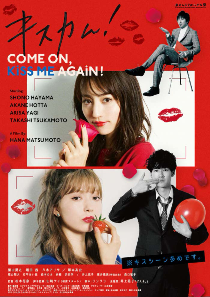 Kiss Cam! Come On, Kiss Me Again film - Hana Matsumoto - poster