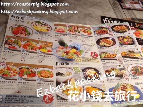大瀛喜銅鑼灣放題店午市定食套餐菜單