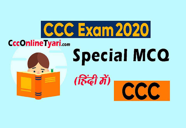 March 2020 ccc exam paper in hindi