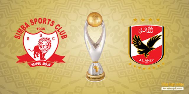 نتيجة مباراة الأهلي وسيمبا اليوم 9 ابريل 2021 في دوري أبطال أفريقيا